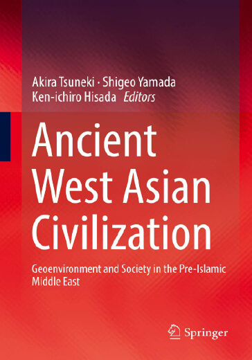 Ancient West Asian Civilization: Geoenvironment and Society in the Pre-Islamic Middle East 出版情報 研究成果 西アジア文明研究センター
