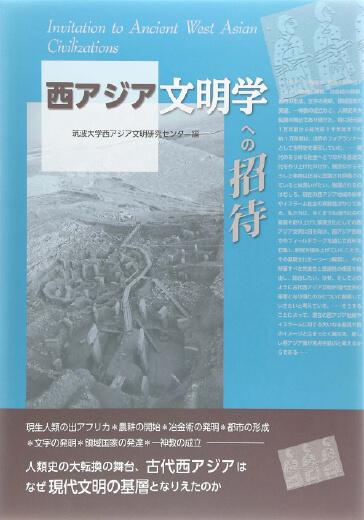 「西アジア文明学への招待」 出版情報 研究成果 西アジア文明研究センター
