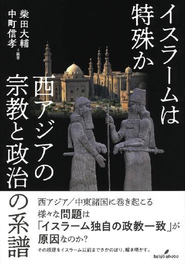 『イスラームは特殊か 西アジアの宗教と政治の系譜』 出版情報 研究成果 西アジア文明研究センター