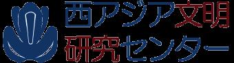 西アジア文明研究センター